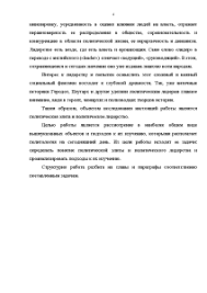 Политическая элита и политическое лидерство Реферат Реферат Политическая элита и политическое лидерство 4