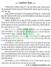 essay on newspaper in hindi essay in hindi language on swachh hindi essay on independence day