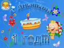 Поздравления с днём рождения 1 годик для