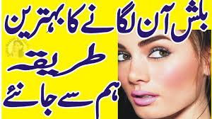 beauty tips blush on lagane ka tarika blush on tips in urdu how to blush on you