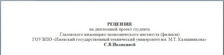 Рецензия на дипломную работу по маркетингу Советы по составлению рецензии на диплом по маркетингу