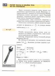 Расчёт массы и объёма тела по его плотности ГДЗ по физике  Учебник по физике 7 класс Перышкин Расчёт массы и объёма тела по его плотности страница 65