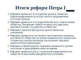 Презентация по истории России на тему Эпоха Петра i  Итоги реформ Петра i 1 Реформы привели к культурному расколу общества европ
