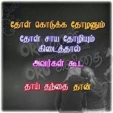 Friend Image Tamil