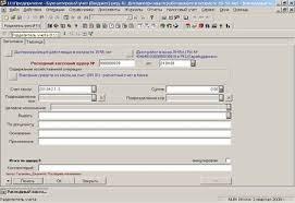 Дипломная работа Бухгалтерский учет анализ и контроль кассовых  Для оформления расходного кассового ордера необходимо заполнить экранную форму документа рис 3 Порядок заполнения реквизитов расходного ордера аналогичен