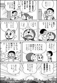安倍屋38式 ドラえもん戦後日本とは何か
