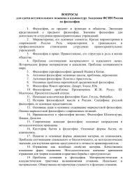 Основы Философии Электронный учебник mb федеральное казенное образовательное учреждение высшего