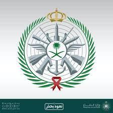 وزارة الدفاع تعلن تنويه للطلبة المرشحين (الجامعيين وطلبة الكليات العسكرية)