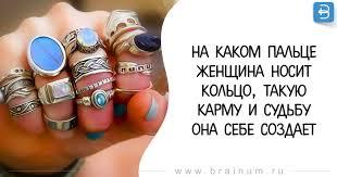 на каком пальце женщина носит кольцо такую карму и судьбу она себе
