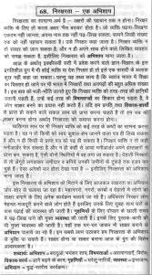 sample essay on the ldquo curse of illiteracy rdquo in hindi