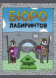 <b>Бюро лабиринтов</b>. <b>Меч</b> Ласидара — Магазинчик детских книг «Я ...