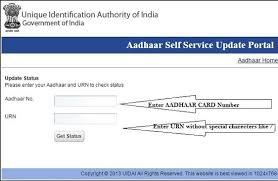 aadhaar card check status by urn