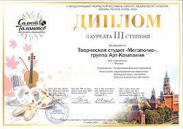 Творческая студия Мегаполис диплом Салют талантов Москва ноябрь 2016