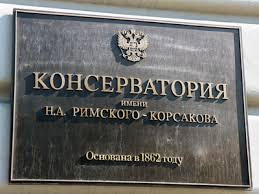 В Петербурге началась Международная неделя консерваторий