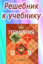 ГДЗ к учебнику геометрии для класса Атанасяна Л С ОНЛАЙН Решебник к учебнику Атанасян Л С Геометрия 10 11 классы для 11 класса В данном решебнике представлены подробные решения и выполненные упражнения всех