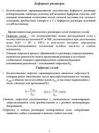 Скорость химической реакции и химическое равновесие реферат   Буферные растворы