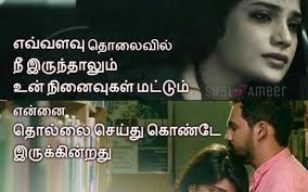 Best Ever Waiting For My Love Quotes In Tamil Love Quotes