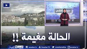 أحوال الطقس /على المباشر.. حالة الطقس في بعض ولايات الوطن - YouTube