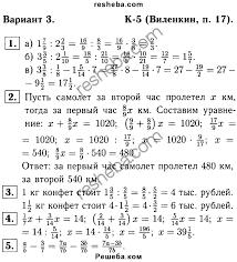 ГДЗ по математике для класса А С Чесноков контрольная работа  1 Выполните действия а 1 7 9 2 2