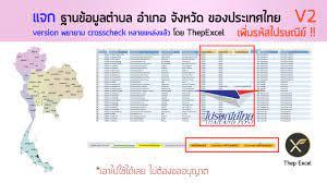 ฐานข้อมูลตำบล อำเภอ จังหวัด ของประเทศไทย V2: เพิ่มรหัสไปรษณีย์ - เทพเอ็กเซล  : Thep Excel