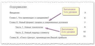 Как сделать оглавление в word два способа Заголовки первого и второго уровней