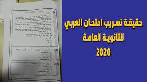 حقيقة تسريب امتحان العربي للثانوية العامة 2020 - YouTube
