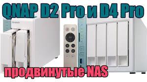 Обзор продвинутых <b>сетевых</b> накопителей (<b>NAS</b>) <b>QNAP</b> D2 Pro и ...
