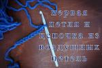 Вязание крючком первый узел