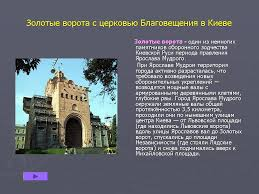 Культура Киевской Руси x xii веков Назад