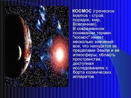 Изучение космоса для детей реферат ru Купить туфли для женщин от 400 руб в интернет магазине