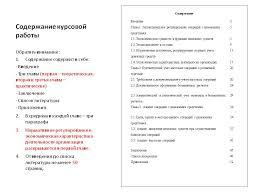Пример оформления курсовой работы по ГОСТу furtum Оформление содержания в курсовой работе пример
