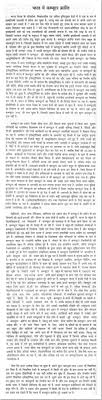 essay on the computer revolution in in hindi