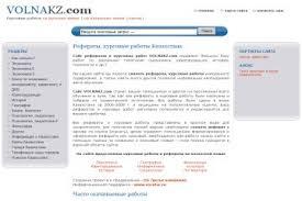 Сайт рефератов и курсовых работ Порталы и информационные ресурсы  Сайт