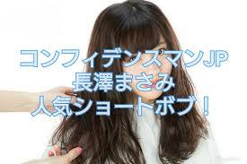 人気女優長澤まさみの髪型を調査 ショートボブがやっぱり人気のワケ
