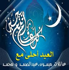 عيد الأضحى في حلته الجديدة - Home