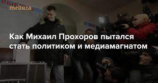 Покупатель проблем Как Михаил <b>Прохоров</b> пытался стать ...