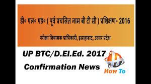 Up Btc D El Ed Online Form 2017 Ii Full Confirmation Youtube