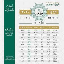 أوقات الصلاة يوم الأحد 5 ذي الحجة 1441هـ - تقويم السعودية