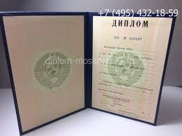Купить диплом ВУЗа СССР в Москве Диплом ВУЗа СССР