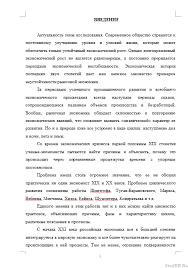 Цикличность экономического развития Курсовые работы Банк  Цикличность экономического развития 08 03 16