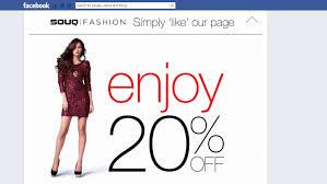 Fashion Designer Facebook App Souq Fashion Facebook App Facebook Applications In Egypt