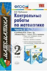 Математика класс Моро Школа России  Математика 2 класс Моро М И Школа России Контрольные работы Часть 2