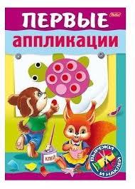 Hatber Набор Первые <b>аппликации. Для детей</b> 5-6 лет (8Кц5_15686)