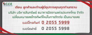 หน้าหลัก : บริษัท บริหารสินทรัพย์ ธนาคารอิสลามแห่งประเทศไทย จำกัด