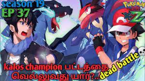 DOWNLOAD: Pokemon Final Battle In Tamil .Mp4 & MP3, 3gp | NaijaGreenMovies,  Fzmovies, NetNaija