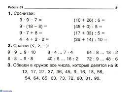 Контрольная работа по математике класс за полугодие умк л  Контрольная работа по математике 3 класс за 1 полугодие умк л занков pancaco