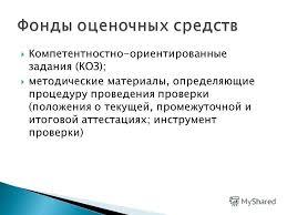 Презентация на тему Айзенштат Галина Владимировна ФГОС ФОС  4 Компетентностно ориентированные