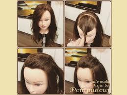 超簡単ポニーテールポンパドールの前髪アレンジのレシピ ヘア