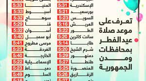موعد صلاة عيد الفطر 2021 في مصر بالقاهرة والإسكندرية والمنوفية والدقهلية  وكل المحافظات - إقرأ نيوز