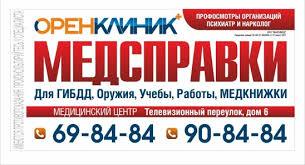 Оренбургский Учебно Курсовой комбинат ru Оренбургский Учебно Курсовой комбинат
